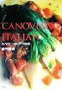 【中古】 CANOVIANO ITALIAN カノビアーノのイタリア料...