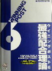 【中古】 ウイニングポスト6 最強配合理論 /ノーギミック(編者),コーエー出版部(編者) 【中古】afb