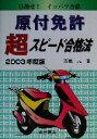 【中古】 原付免許超スピード合格法(2003年度版) /本郷元(著者) 【中古】afb