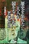 【中古】 歴史を忘れた大人と国をなくした若者たち 楽書ブックス/田村秀昭(著者) 【中古】afb