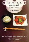 【中古】 「ル・クルーゼ」で、おいしい和食 お鍋で毎日のごはんをつくろう /平野由希子(著者) 【中古】afb