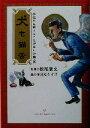 【中古】 犬も猫舌 学校では教えることがない知識 /松尾貴史(その他),五月女ケイ子(その他) 【中古】afb