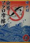 【中古】 世界マグロ摩擦! 新潮文庫/堀武昭(著者) 【中古】afb