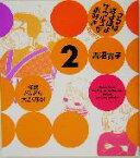 【中古】 ママはぽよぽよザウルスがお好き コミックエッセイ(ふたたび) 怪獣どんどん大きくなる! /青沼貴子(著者) 【中古】afb
