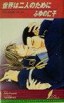 【中古】 世界は二人のために The world for us リーフノベルズ/ふゆの仁子(著者) 【中古】afb