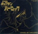 CD, アニメ  SONGS OF ARCADIA ETERNAL EDITION File No78 afb