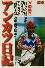 【中古】 アンカツ日記 競馬フォーラムBOOKS/安藤勝己(著者) 【中古】afb