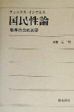 【中古】 国民性論 精神社会的展望 /アレックスインケルス(著者),吉野諒三(訳者) 【中古】afb