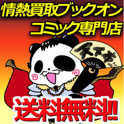 【中古】銀河英雄伝説 1 /集英社/藤崎竜