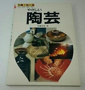 ◆【古書】写真でわかる やさしい陶芸/加藤露仙/マール社【中古】単品