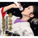 藤あや子BOX「藤あや子 ベスト・コレクション〜艶歌綴り〜」【通販限定商品】