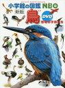 小学館の図鑑 NEO 鳥 DVD付き [新版]