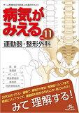 [送料無料] メディックメディア病気がみえる vol.11 運動器・整形外科