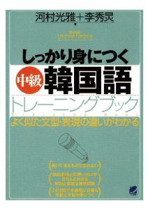[送料無料] 三省堂書店オンデマンドベレ出版 しっかり身につく中級韓国語トレーニングブック(CDなしバージョン)