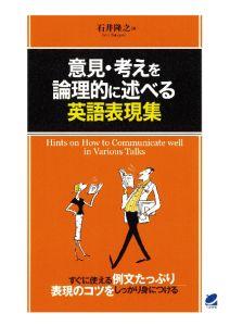 三省堂書店オンデマンドベレ出版 意見・考えを論理的に述べる英語表現集(CDなしバージョン)