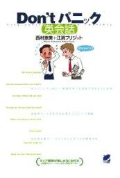 三省堂書店オンデマンドベレ出版 Don'tパニック英会話(CDなしバージョン)