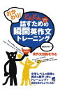 三省堂書店オンデマンドベレ出版 おかわり! どんどん話すための瞬間英作文トレーニング(CDなしバージョン)