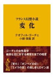 三省堂書店オンデマンドインタープレイ 変化 フランス幻想小説
