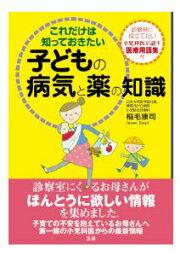三省堂書店オンデマンド法研 これだけは知っておきたい子どもの病気と薬の知識
