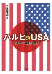 三省堂書店オンデマンドNTT出版 ハルヒ in USA : 日本アニメ国際化の研究