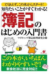 三省堂書店オンデマンドすばる舎 知りたいことがすぐわかる! 「簿記」のはじめの入門書