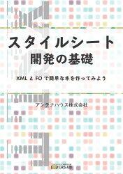 三省堂書店オンデマンドアンテナハウスCAS電子出版スタイルシート開発の基礎-XMLとFOで簡単な本を作ってみよう