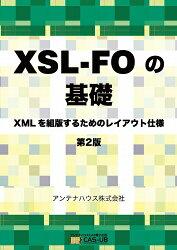 三省堂書店オンデマンドアンテナハウスCAS電子出版XSL-FOの基礎-XMLを組版するためのレイアウト仕様第2版