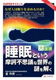 三省堂書店オンデマンドC&R研究所 目にやさしい大活字 SUPERサイエンス 睡眠という摩訶不思議な世界の謎を解く