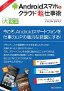 三省堂書店オンデマンドC&R研究所 目にやさしい大活字Androidスマホ&クラウド「超」仕事術