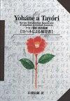 三省堂書店オンデマンドイー・ピックス出版 ケセン語訳 新約聖書ヨハネによる福音書