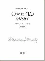 三省堂書店オンデマンド学樹書院 失われた〈私〉をもとめて〜症例ミス・ビーチャムの多重人格