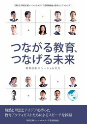 三省堂書店オンデマンドGKB48パブリッシングつながる教育、つなげる未来