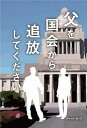 三省堂書店オンデマンドグッドタイム出版 『父を国会から追放してください』