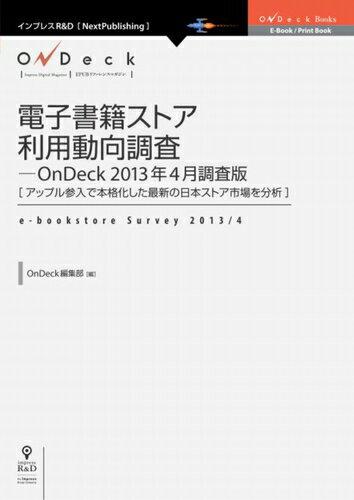 [送料無料] 三省堂書店オンデマンドインプレスR&D 電子書籍ストア利用動向調査-OnDeck 2013年4月...