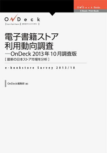 [送料無料] 三省堂書店オンデマンドインプレスR&D 電子書籍ストア利用動向調査-OnDeck 2013年10月...