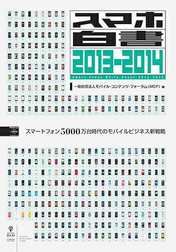 [送料無料] 三省堂書店オンデマンドインプレスR&D スマホ白書2013-2014