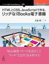 三省堂書店オンデマンドインプレスR&DHTMLとCSS、JavaScriptで作る、リッチなiBooks電子書籍