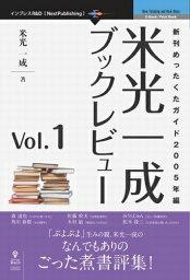 三省堂書店オンデマンドインプレスR&D 米光一成ブックレビュー Vol.1