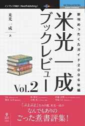 三省堂書店オンデマンドインプレスR&D米光一成ブックレビューVol.1