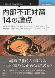 三省堂書店オンデマンドインプレスR&D内部不正対策14の論点