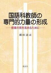 三省堂書店オンデマンド溪水社 国語科教師の専門的力量の形成