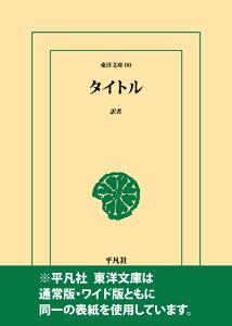 三省堂書店オンデマンド 東洋文庫「稿本自然真営道」