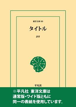 [送料無料] 三省堂書店オンデマンド 東洋文庫「三国史記 4」