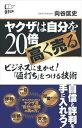 ヤクザは自分を20倍高く売る悟空出版三省堂書店オンデマンド