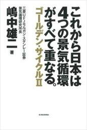 三省堂書店オンデマンド東洋経済新報社 これから日本は4つの景気循環がすべて重なる。—ゴールデン・サイクル