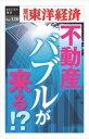 三省堂書店オンデマンド東洋経済新報社 不動産バブルが来る!??週刊東洋経済eビジネス新書No.120