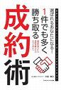 三省堂書店オンデマンドごきげんビジネス出版 選ばれるあなたになる! 1件でも多く勝ち取る成約術