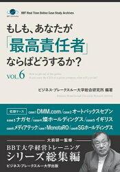 三省堂書店オンデマンドインプレスR&Dもしも、あなたが「最高責任者」ならばどうするか?Vol.6(大前研一監修/シリーズ総集編)