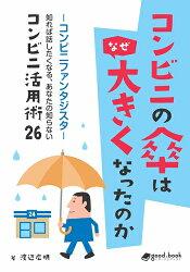 三省堂書店オンデマンドインプレスR&Dコンビニの傘はなぜ大きくなったのか