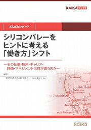 三省堂書店オンデマンドインプレスR&D シリコンバレーをヒントに考える「働き方」シフト(KAIKAレポート)